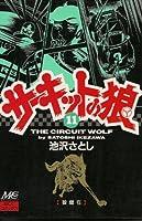 サーキットの狼 (11) (MCCコミックス)