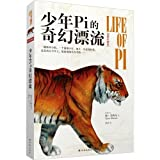 img - for Life of Pi (Chinese Edition) book / textbook / text book