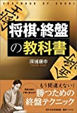 将棋・終盤の教科書