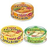 いなば食品 【チキン】とタイカレー レッド・イエロー・グリーン 125g缶詰 各4個セット(計12個)