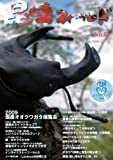 昆虫フィールド No.69 (DVD付)