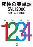 究極の英単語 SVL12000