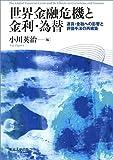 世界金融危機と金利・為替: 通貨・金融への影響と評価手法の再構築