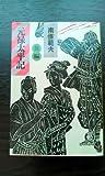 元禄太平記〈後編〉 (徳間文庫)