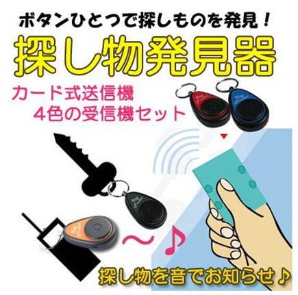 探し物を音でお知らせ カード式送信機 受信機4色セットFS-KF4