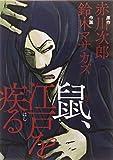 鼠、江戸を疾る / 鈴木マサカズ のシリーズ情報を見る