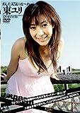あした天気にな~れ 東ユリ [DVD]