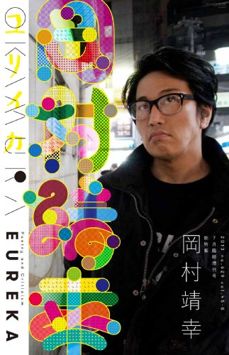 ユリイカ2013年7月臨時増刊号 総特集 岡村靖幸