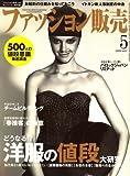 ファッション販売 2009年 05月号 [雑誌]