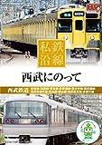 私鉄沿線 西武 にのって SED-2113 [DVD]