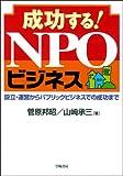 成功する!NPOビジネス—設立・運営からパブリックビジネスでの成功まで