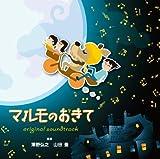 フジテレビ系ドラマ「マルモのおきて」オリジナル・サウンドトラック