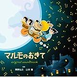 フジテレビ系ドラマ「マルモのおきて」 オリジナル・サウンドトラック