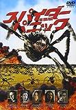 スパイダー・パニック [DVD]