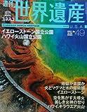 週刊ユネスコ世界遺産 No.49 2001年 10/25号 アメリカ イエローストーン国立公園,ハワイ火山国立公園