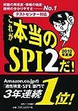 テストセンター対応 これが本当のSPI2だ! (2010年度版)