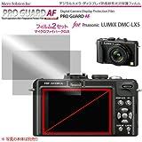 プロガードAF for Panasonic LUMIX DMC-LX5 防指紋性保護光沢フィルム / DCDAF-PGPLLX-AF