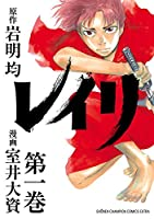 レイリ 1 (少年チャンピオン・コミックス エクストラ)
