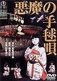 悪魔の手毬唄[DVD]