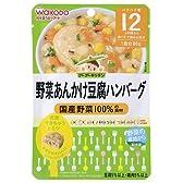 和光堂 グーグーキッチン 野菜あんかけ豆腐ハンバーグ 80g×12個