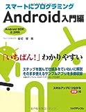 【Android】 Raziko復活!!