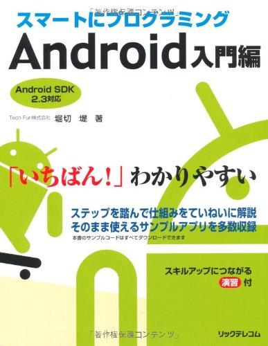スマートにプログラミング Android入門編 [単行本] / 堀切 堤 (著); リックテレコム (刊)
