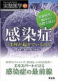 実験医学増刊 Vol.33 No.17 感染症 いま何が起きているのか 基礎研究、臨床から国際支援まで〜新型インフルエンザ、MERS、エボラ出血熱…エキスパートが語る感染症の最前線