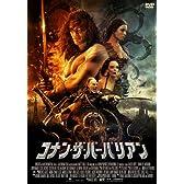コナン・ザ・バーバリアン [DVD]