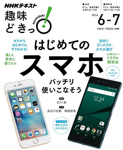 はじめてのスマホ―バッチリ使いこなそう (趣味どきっ!)