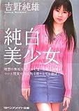 純白美少女 (マドンナメイト文庫 よ 1-43)