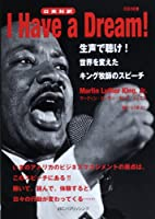 I Have a Dream! 生声で聴け!世界を変えたキング牧師のスピーチ (日英対訳)