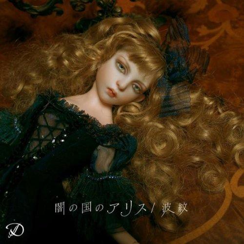 闇の国のアリス/波紋(初回限定盤)