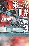 第三次世界大戦3 パールハーバー奇襲 (C★NOVELS)
