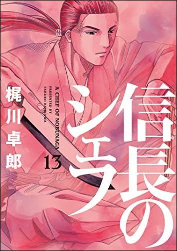 信長のシェフ 13 (芳文社コミックス)