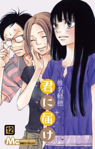 君に届け 12 (マーガレットコミックス)