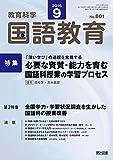 教育科学 国語教育 2016年 09月号