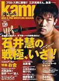Kamipro 石井慧の戦極、いざ 136 号 紙のプロレス08月号