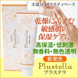 ワセリンよりもやさしい塗り心地の保湿剤 Plustella