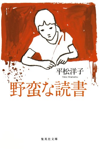 野蛮な読書 (集英社文庫)