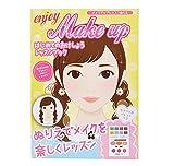 おしゃれ大好き★メイクが学べるレッスンぬりえ enjoy Make Up(エンジョイ メイクアップ)