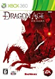 Dragon Age:Origins 特典 『DragonAge:Origins』旅立ちの書付き