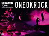 """残響リファレンス""TOUR in YOKOHAMA ARENA [DVD]"