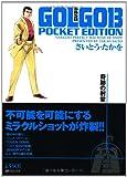 ゴルゴ13 奇跡の射撃 POCKET EDITION (SPコミックス)