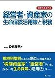 相続税改正対応経営者・資産家の生命保険活用策と税務