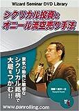 DVD シクリカル投資とオニール流空売り手法 (<DVD>)