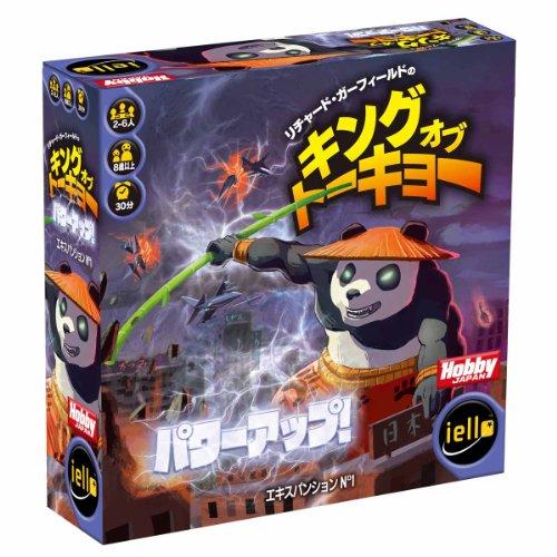 キング・オブ・トーキョー パワーアップ 日本語版