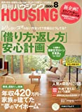 月刊 HOUSING (ハウジング) 2009年 08月号 [雑誌]