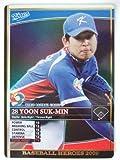 BBH2009 WBC SPユン・ソクミン(韓国)