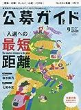 公募ガイド 2016年 09 月号 [雑誌]