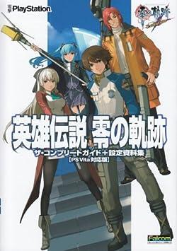 英雄伝説 零の軌跡 ザ・コンプリートガイド+設定資料集【PS Vita対応版】